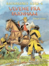 KATARERNES ASKE 04 - ULVENE FRA FARNHAM