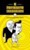 DE ÄVENTYRSLYSTNA KARLAKARLARNA 01 - DANSBANDSNINJORNA
