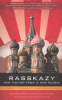 RASSKAZY - NEW FICTION FROM A NEW RUSSIA