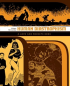 LOVE AND ROCKETS LIBRARY - PALOMAR & LUBA PART 2 - HUMAN DIASTROPHISM