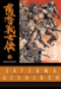 SATSUMA GISHIDEN - THE LEGEND OF THE SATSUMA SAMURAI 02