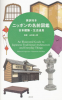 AN ILLUSTRATED GUIDE TO JAPANESE TRADITIONAL ARCHITECTURE AND EVERYDAY THINGS