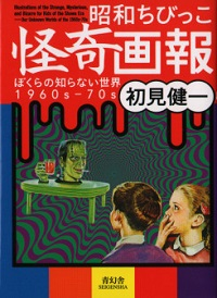 ILLUSTRATIONS OF THE STRANGE, MYSTERIOUS AND BIZARRE FOR KIDS OF THE SHOWA ERA