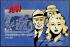 ANN - JUNGLETEMPLETS GÅDE 1956-1958